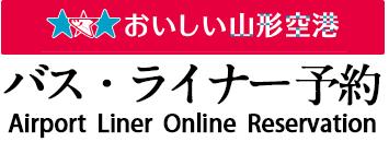 山形空港バス・ライナー予約
